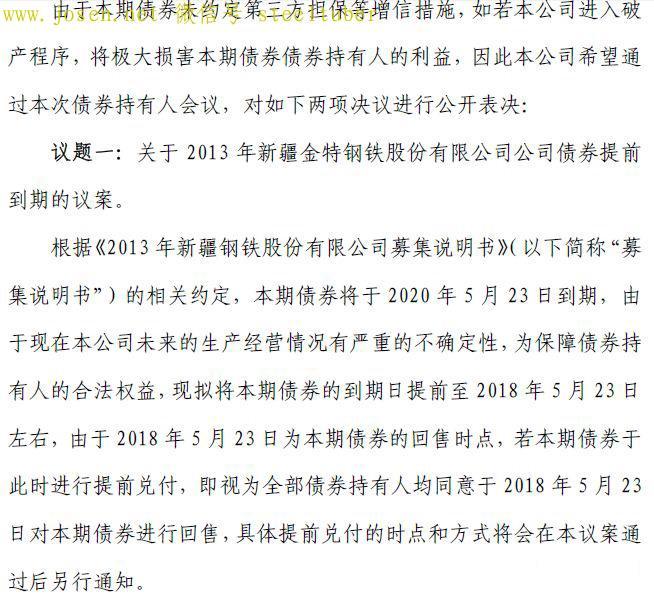 新疆金特钢铁股份公告-3.jpg