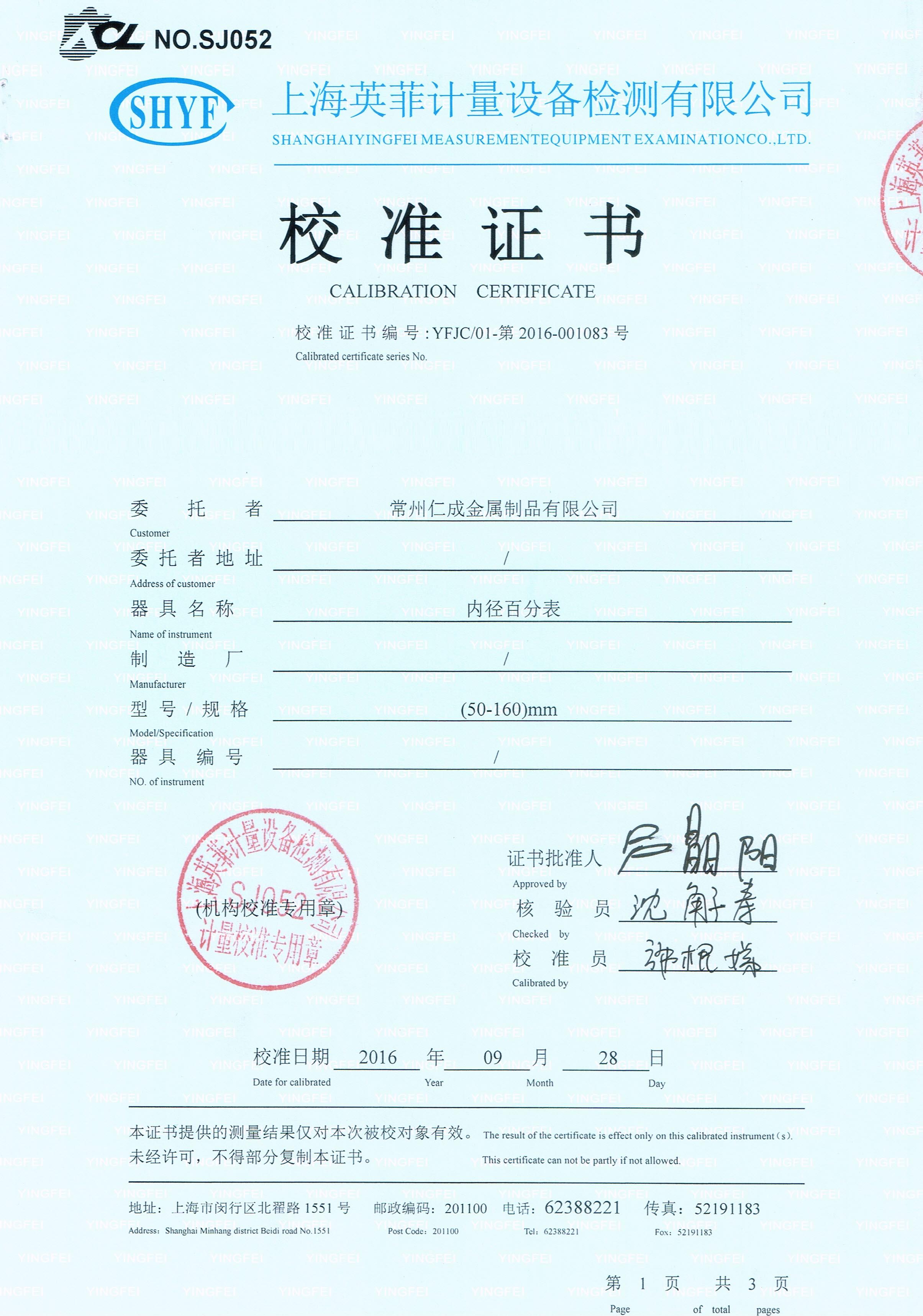 精密钢管用内径百分表校准证书